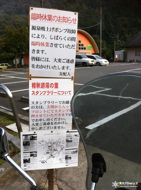 5_rinjikyugyouonsen.jpg